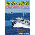 2018年(平成30年)7月号 通巻881号 海上保安庁 創設70周年