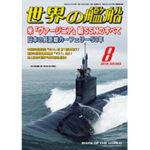 2018年(平成30年)8月号 通巻883号 米「ヴァージニア」級SSNのすべて 日本の長距離カーフェリー50年