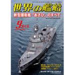 2018年(平成30年)9月号 通巻884号 新型護衛艦「あさひ」のすべて