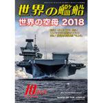 2018年(平成30年)10月号 通巻886号 世界の空母 2018