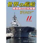2018年(平成30年)11月号 通巻888号 横須賀の日米海軍