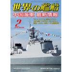2019年(平成31年)2月号 通巻893号 中国海軍 最新情報
