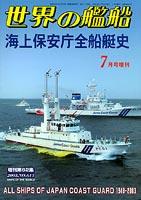海上保安庁全船艇史