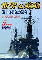 海上自衛隊の50年
