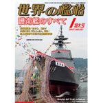 2017年(平成29年)1月特大号 通巻851号 護衛艦のすべて