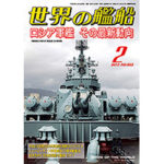 2017年(平成29年)2月号 通巻853号 ロシア軍艦 その最新動向