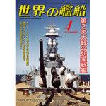 2017年(平成29年)4月号 通巻856号 第2次大戦の列国戦艦
