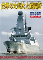 世界の大型水上戦闘艦