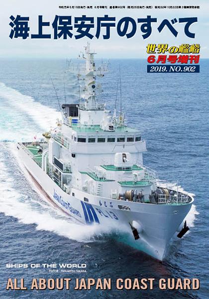 海上保安庁のすべて | 世界の艦船