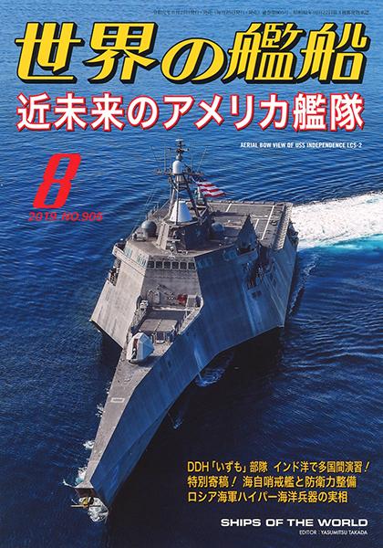 近未来のアメリカ艦隊   世界の艦船