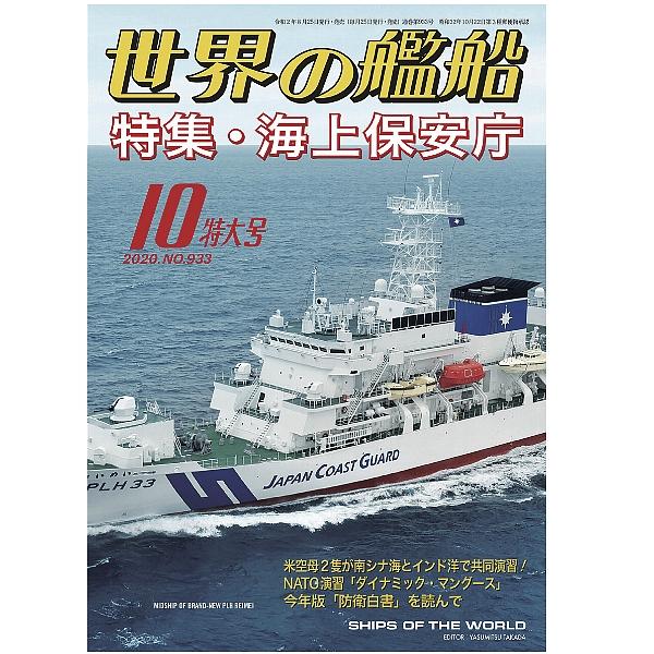 船 海上 保安 庁 無人機「シーガーディアン」で不審船監視など 実証実験始まる